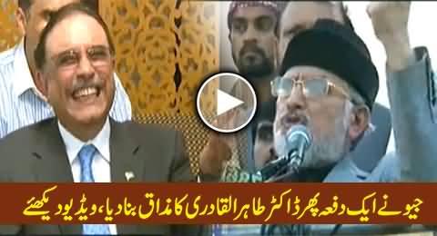 Geo Tv Once Again Making Fun of Dr. Tahir ul Qadri and His Claims