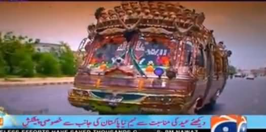 Geomentary on Geo News (W 11 Bus Karachi) - 8th July 2016
