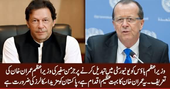 German Ambassador Martin Kobler Praising PM Imran Khan For Turning PM House Into University