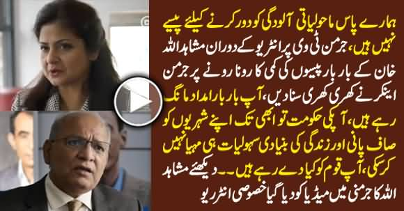 German Tv Anchor Takes Class of Mushahid Ullah Khan During Interview