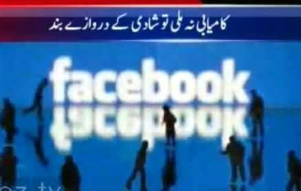 Get 1 Million Likes For My Facebook Page If You Want to Marry My Daughter - Demand of the Father