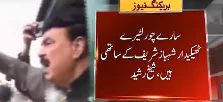Get Ready Shahbaz Sharif, I Will Kick You Out of PAC - Sheikh Rasheed