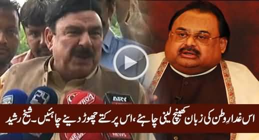 Ghaddar e Watan Par Kuttey Choor Dene Chahiye - Sheikh Rasheed on Altaf Hussain