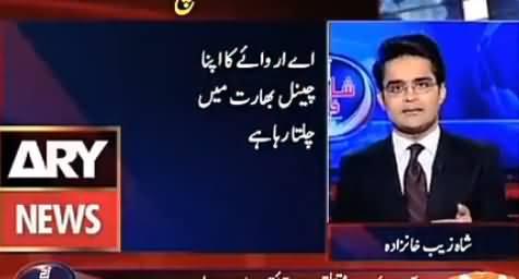 Ghaddar Hum Hain Ya Aap? Shahzeb Khanzada Blasts on ARY & Salman Iqbal