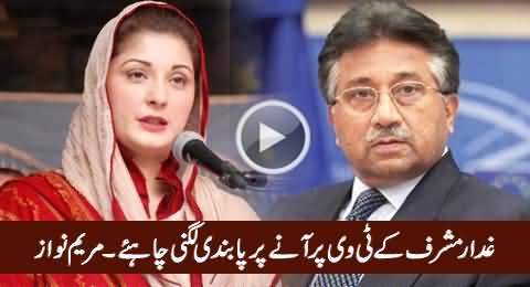 Ghaddari Mein Mulawis Musharraf Ke TV Par Aane Par Pabandi Lagni Chahiye - Maryam Nawaz