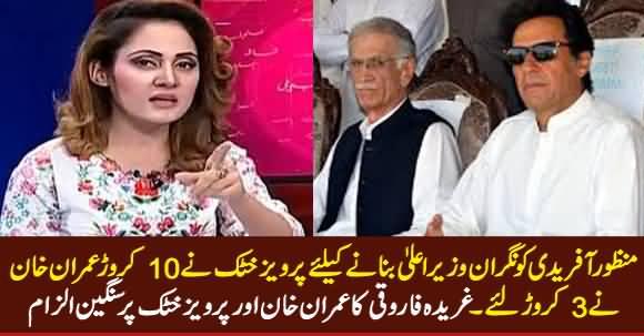 Ghareeda Farooqui Puts Serious Allegations on Imran Khan & Pervez Khattak