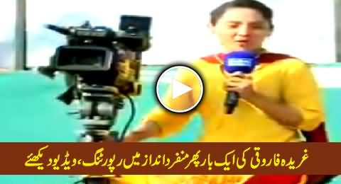 Gharida Farooqi Once Again Reporting PTI Jalsa in Her Unique Style