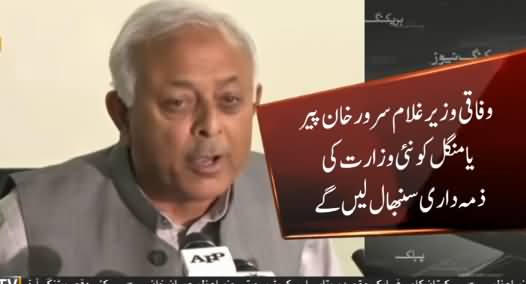 Ghulam Sarwar Khan Finally Accepts Imran Khan's Decision of Changing His Ministry