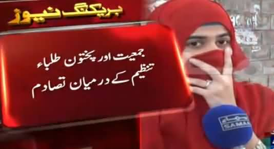 Girl Telling Reality Of Clash Between Students in Punjab University