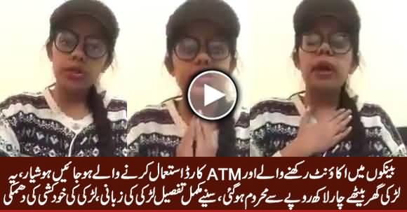 Girl Telling Shocking Details How She Lost 400,000 Rs. From Her Bank Account