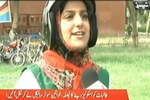 Girls Came On Roads Riding Motor Bikes After Punjab Govt. Decide To Give them Motor Bikes