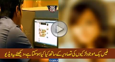 Girls Should Never Upload Their Pictures on Facebook, Why? Watch This Video