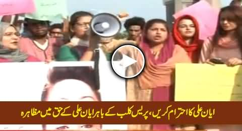 Give Honor to Ayyan Ali: Protest Outside Press Club Islamabad In Favor Of Ayaan Ali