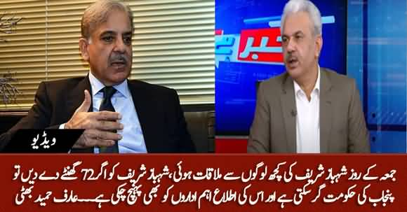 Give Shahbaz Sharif 72 Hours, He Can Topple Punjab's Govt - Arif Hameed Bhatti
