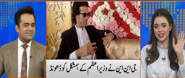 GNN Finds And Talks With Duplicate of PM Imran Khan From Sialkot