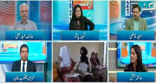 GNN News Azad Kashmir Election Special Transmission - 25th July 2021