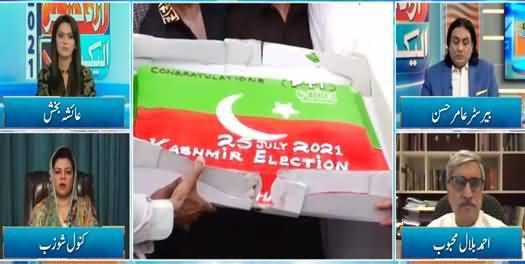 GNN News (Azad Kashmir Election Special Transmission) [Part-2] - 25th July 2021