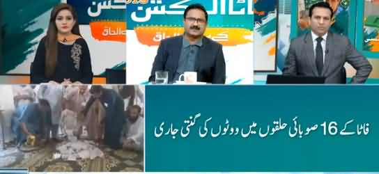 GNN News Special Transmission on FATA Election - 20th July 2019