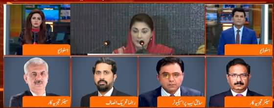 GNN Special Transmission Maryam Nawaz Press Conference - 6th July 2019