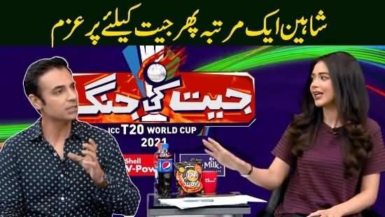 GNN Transmission (Jeet Ke Jang | Salman Butt | Ayesha Yousaf) - 28th October 2021