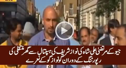 Go Nawaz Go Slogans During Geo's Murtaza Ali Shah's Reporting About Nawaz Sharif's Discharge
