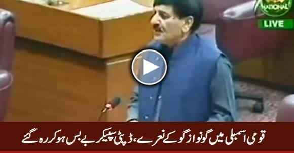 Go Nawaz Go Slogans in National Assembly, Deputy Speaker Trying To Stop