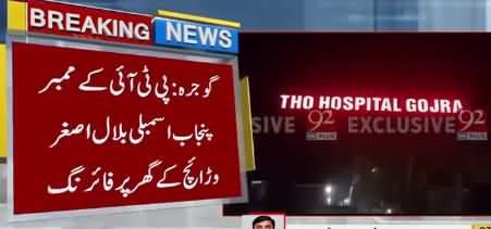 Gojra: Firing at PTI Member Punjab Assembly Bilal Asghar's Home, Friend Died