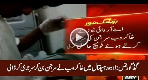 Good Governance of Punjab: Sweeper Becomes Surgeon in Lahore Hospital