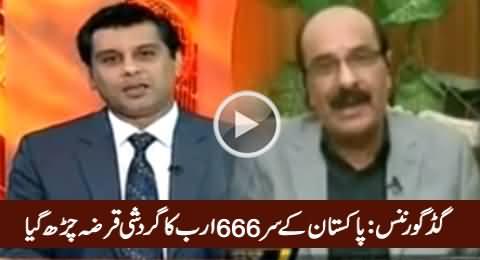 Good Governance: Pakistan Ke Sar 666 Billion Ka Gardashi Qarza Charh Gya