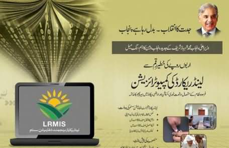 Good News: Computerized Land Record Has Been Made Operational by Punjab Govt