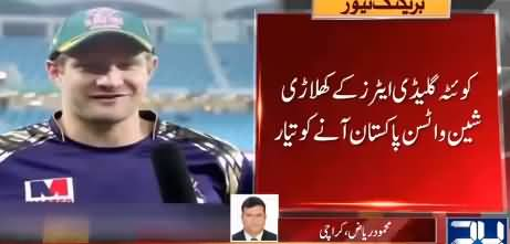 Good News for Cricket Fans, Shane Watson Agrees to Come to Pakistan For PSL4