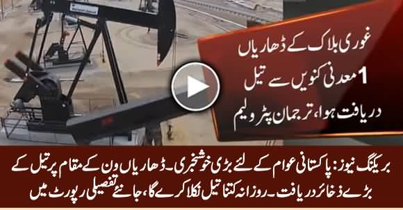 Good News For Nation: Big Oil Reserves Discovered At Dharian One