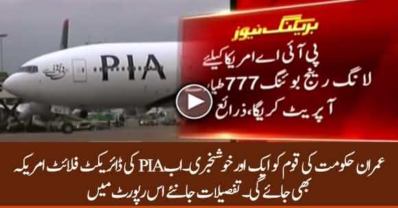 Good News For Nation - PIA Announces Direct Flights To The USA