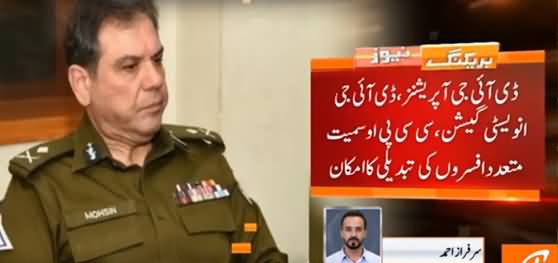 Good News For Nation: Several Changes in Punjab Police Expected Ahead