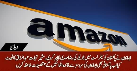 Good News For Pakistan - Amazon Will Add Pakistan in its Sellers' List Soon