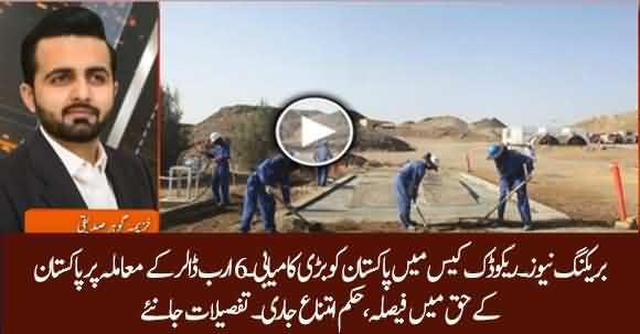 Good News For Pakistan As Pakistan Wins Stay Over $6 Billion Penalty In Reko Diq Case