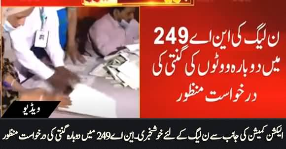 Good News for PMLN - ECP Accepts Miftah Ismail's Plea For Recount in NA-249 By-Election