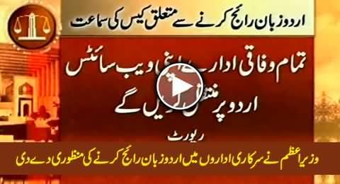 Good News For Urdu Lovers: PM Approves Enforcement of Urdu Language in Govt Matters