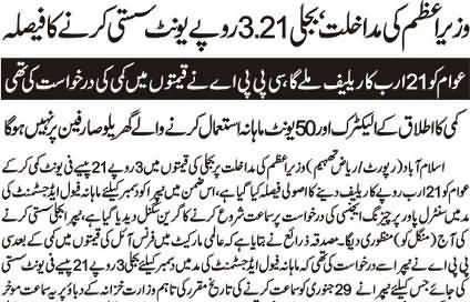 Good News: Govt Decides to Decrease Electricity Rates By 3.21 Rs Per Unit