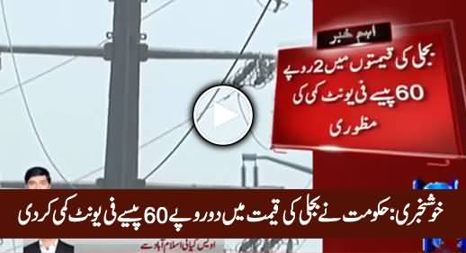 Good News: Govt Decreased Electricity Price By 2.60 Rs Per Unit