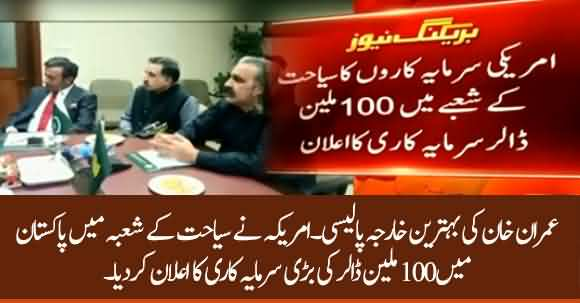 Good News For Pakistanis, USA Investors Announced To Invest 100 Million Dollars In Pakistan