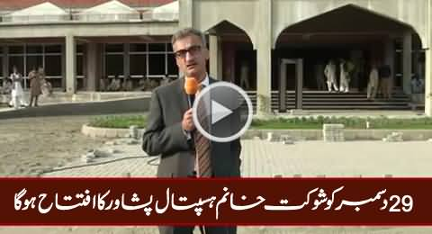 Good News: Shaukat Khanum Hospital Peshawar Will be Opening on December 29, 2015