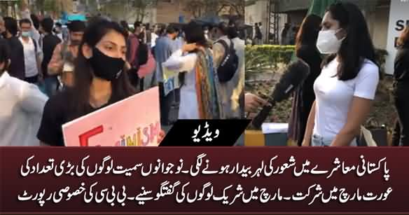 Good Number of People And Youth Participate in Aurat March in Lahore - BBC Urdu Report