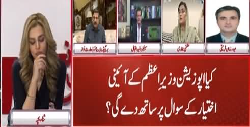 Goonj With Sana Bucha (Important Deployment Of DG ISI, Govt Handle It Wrong?) - 14th October 2021