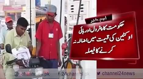 Government DecideS Not to Increase the Price of Petrol And High Octane