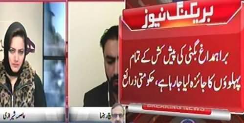 Govt. Starts Considering Barahmdad Bugti's Option of Restoring Peace in Balochistan