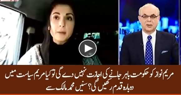Government Will Not Allow Maryam Nawaz's To Go With Nawaz Sharif - Mohammad Malick