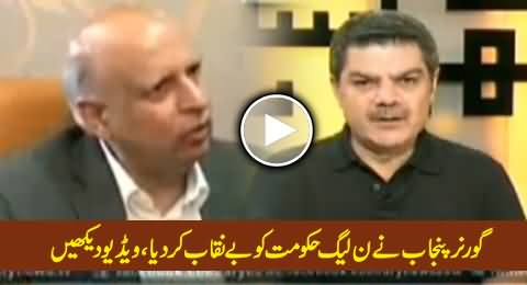 Governor Punjab Badly Exposed PMLN Govt & He May Resign in Next Few Days