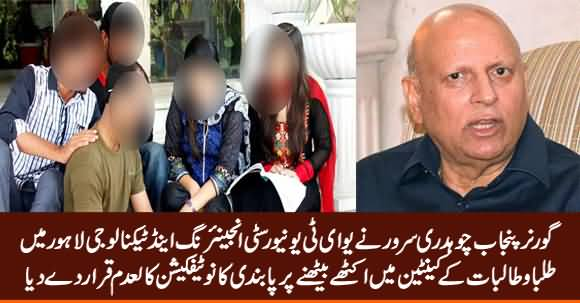 Governor Punjab Cancelled Notification of UET Banning Male & Females Sitting Together