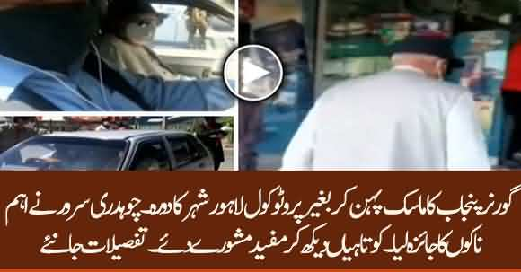 Governor Punjab Ch Sarwar Sudden Visit In Lahore City Without Protocol